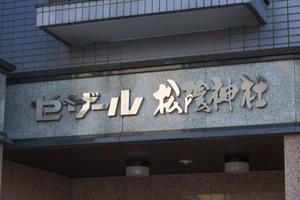 セザール松陰神社の看板