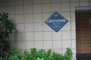 グリーンパーク神田の看板