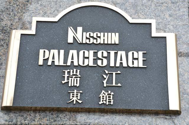 日神パレステージ瑞江東館の看板