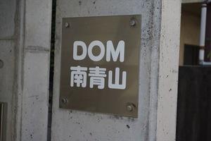 ドム南青山の看板