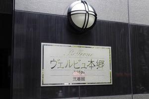 ヴェルビュ本郷壱岐坂弐番館の看板