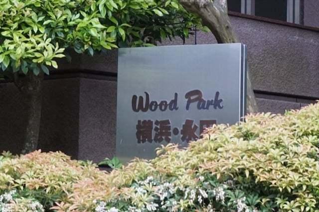 ウッドパーク横浜永田の看板