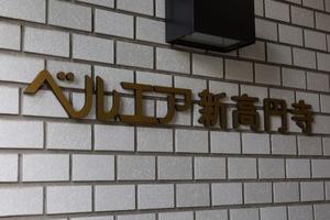 ベルエア新高円寺の看板