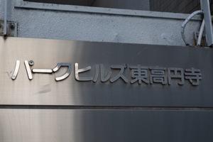 パークヒルズ東高円寺の看板