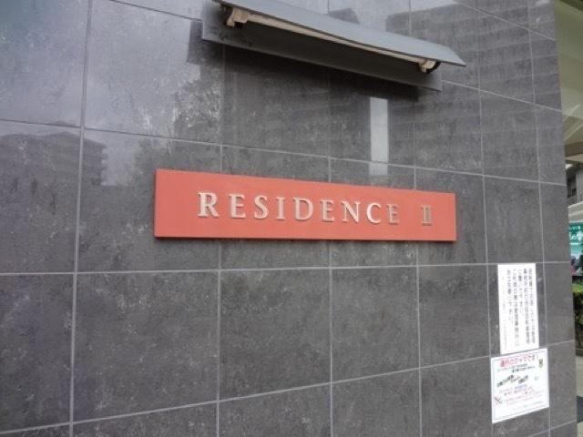 ザレジデンス東京イーストレジデンス1の看板