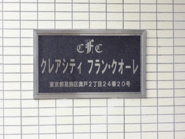 クレアシティフランクオーレの看板