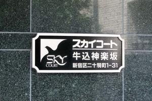 スカイコート牛込神楽坂の看板