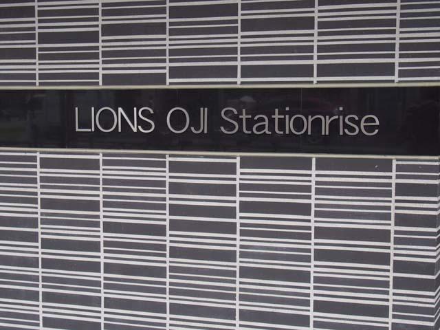 ライオンズ王子ステーションライズの看板
