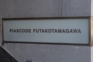 ピアースコード二子玉川の看板