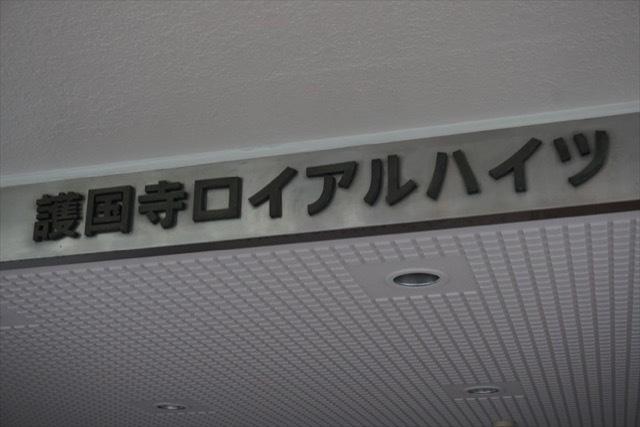 護国寺ロイアルハイツの看板