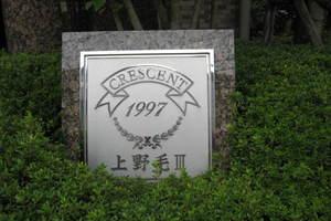 クレッセント上野毛3の看板