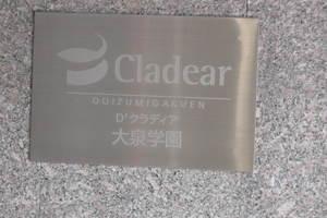 Dクラディア大泉学園の看板