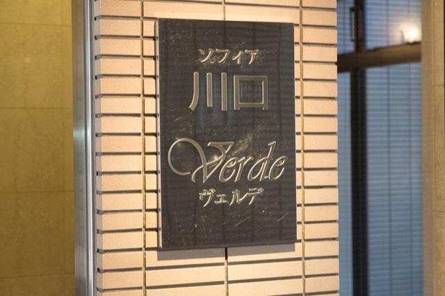 ソフィア川口ヴェルデの看板