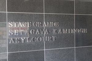 ステージグランデ世田谷上野毛アジールコートの看板