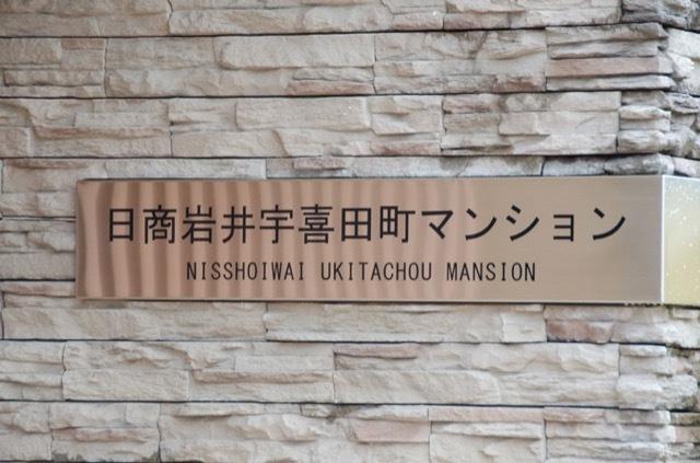 日商岩井宇喜田町マンションの看板