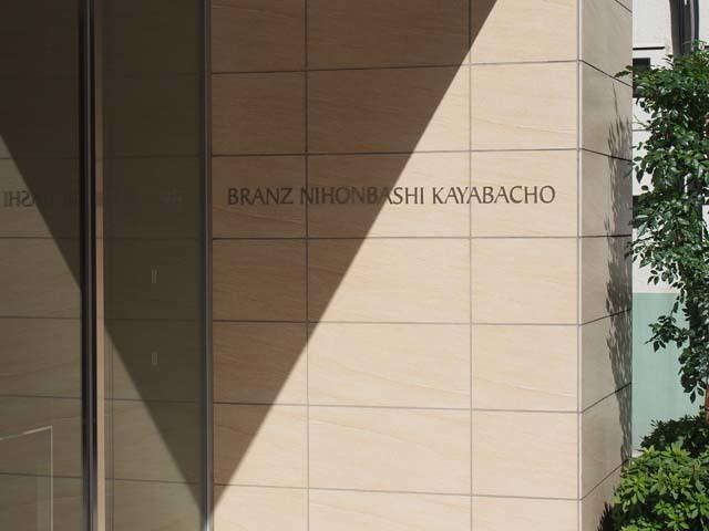 ブランズ日本橋茅場町の看板