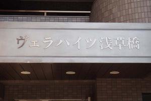ヴェラハイツ浅草橋の看板