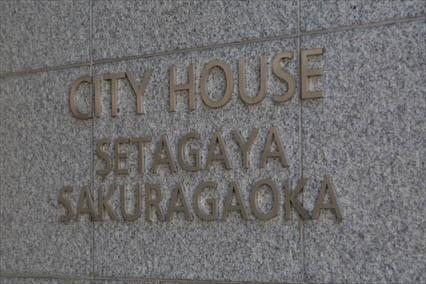 シティハウス世田谷桜丘の看板