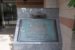 ライオンズマンション赤塚公園第3の看板