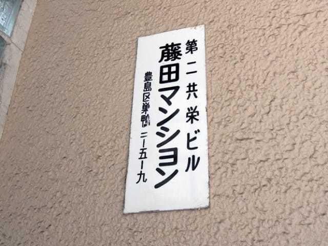 藤田マンションの看板