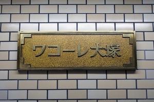 ワコーレ大塚の看板