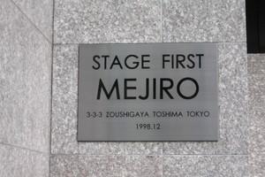 ステージファースト目白の看板