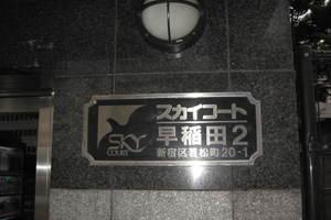 スカイコート早稲田第2の看板