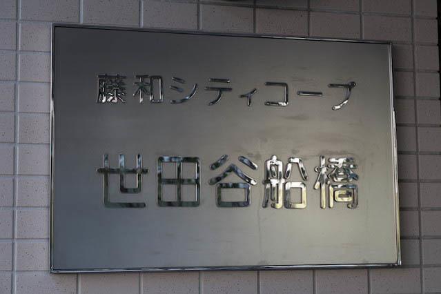 藤和シティコープ世田谷船橋の看板
