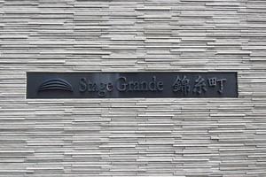ステージグランデ錦糸町の看板