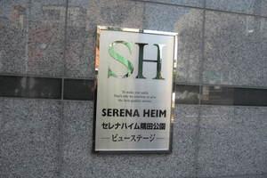 セレナハイム隅田公園ビューステージの看板