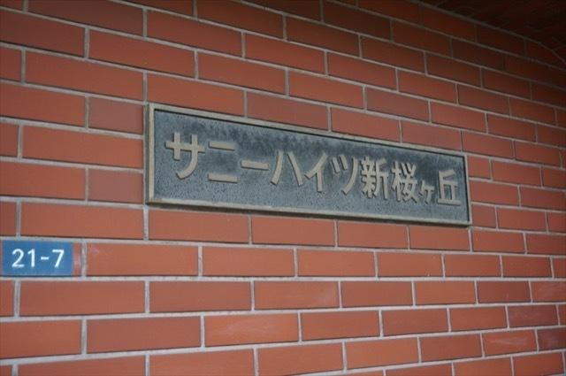 サニーハイツ新桜ヶ丘の看板