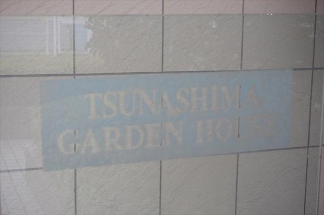 綱島ガーデンハウスの看板