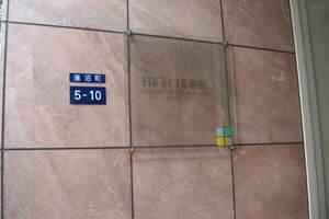 ハイホーム板橋本蓮沼ブロードシティの看板