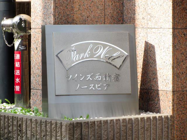パークウェルツインズ西新宿ノースピアの看板