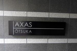 アクサス大塚の看板
