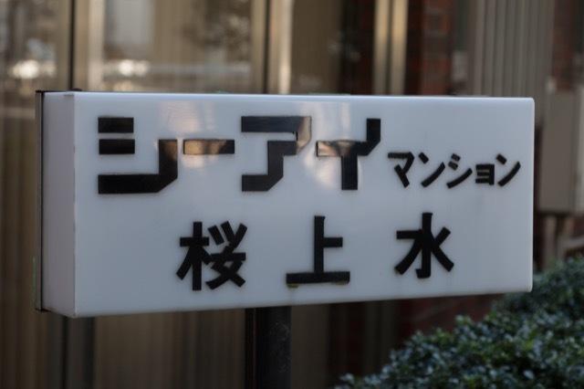シーアイマンション桜上水の看板