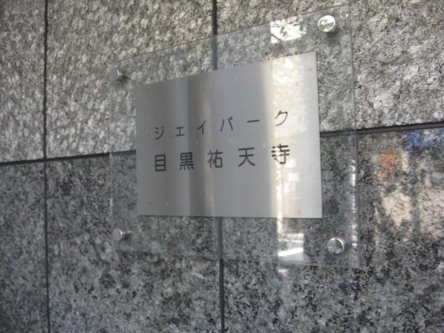 ジェイパーク目黒祐天寺の看板