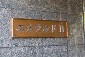 エメラルドマンション2の看板