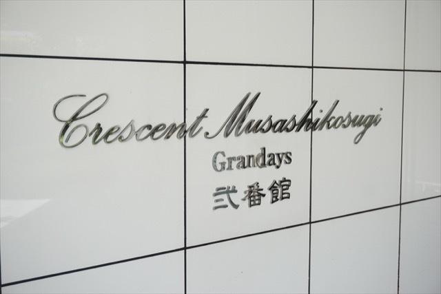 クレッセント武蔵小杉グランデイズ弐番館の看板