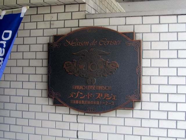 メゾン・ド・スリジェの看板