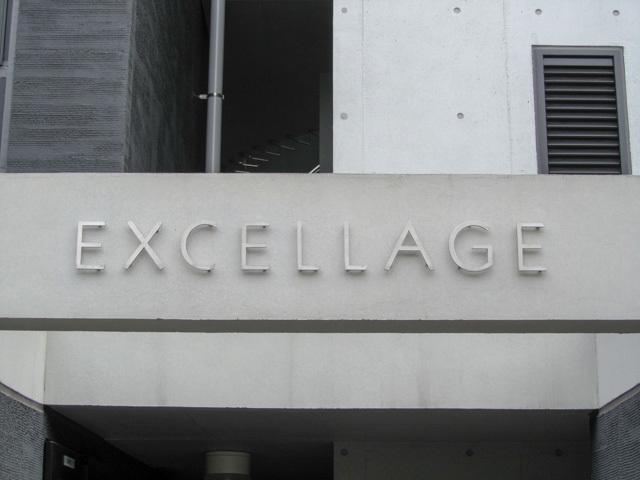 エクセラージュ神宮前の看板