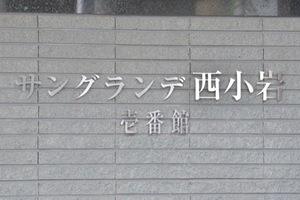 サングランデ西小岩壱番館の看板