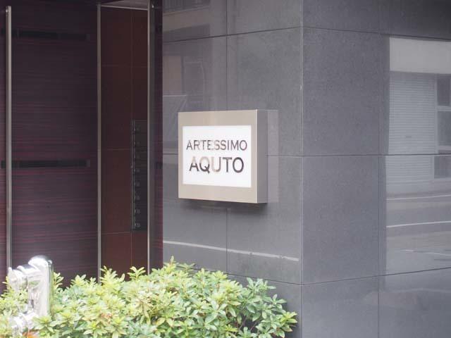 アルテシモアクトの看板