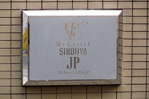 マイキャッスル渋谷JPの看板
