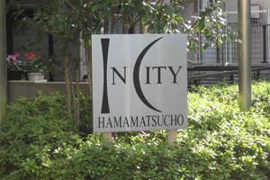 インシティ浜松町の看板