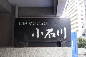 DIK(ディック)マンション小石川の看板