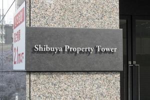 渋谷プロパティータワーの看板