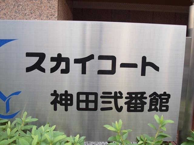 スカイコート神田弐番館の看板
