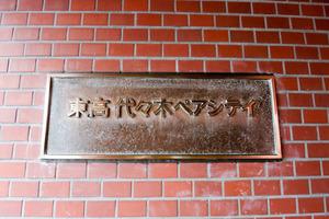 東高代々木ペアシティの看板