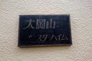 大岡山スターハイムの看板